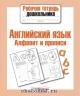 Алфавит. Прописи. Рабочая тетрадь по английскому языку для дошкольника